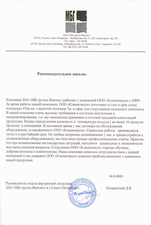 "ЗАО ""МБ группа Импэкс"""