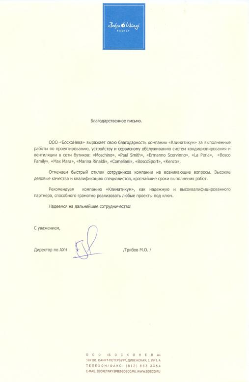 "ООО ""БоскоНева"""