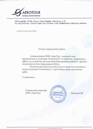 "ООО  ""Аэротур"""