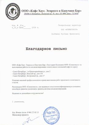"ООО ""Кофе Хауз. Эспрессо и капучино бар"""