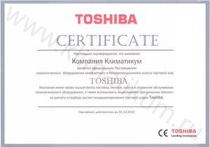 """ООО """"Климатикум"""" - официальный поставщик фирмы Toshiba"""