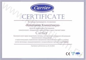 """ООО """"Климатикум"""" - официальный поставщик Carrier"""