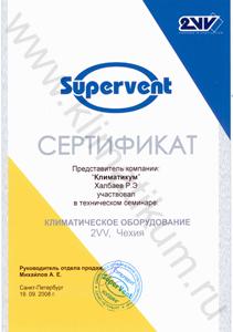 Участие в семинаре Халбаев Р.Э.