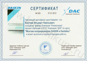 Сертификат Бахтеев И.Н.