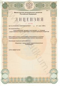 """Государственная лицензия ООО """"Климатикум"""""""