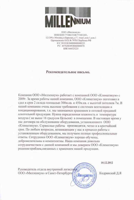 """ООО &quotМиллениум"""""""