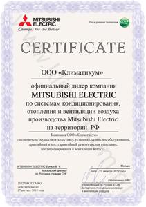 """ООО """"Климатикум"""" - официальный дилер Mitsubishi Electric"""