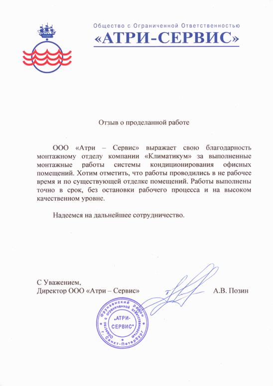 """ООО """"Атри-Сервис"""""""