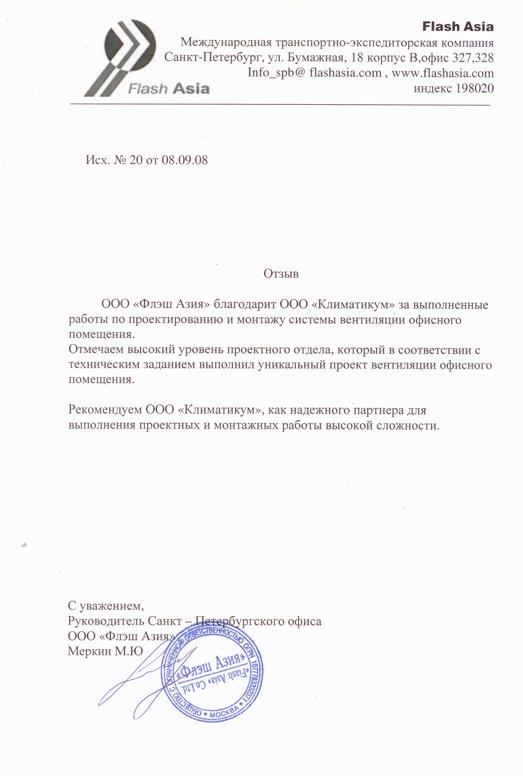 "ООО ""Флэш Азия"""