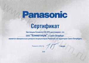 "ООО ""Климатикум"" - официальный дилер Panasonic"