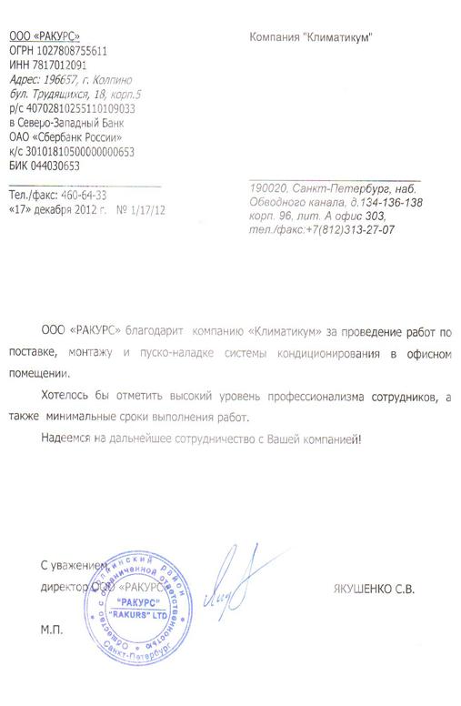 """ООО &quotРакурс"""""""