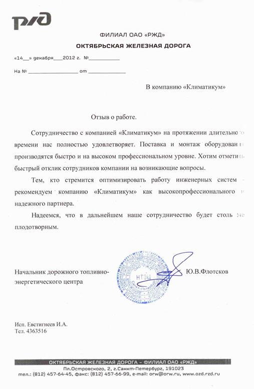 """Филиал ОАО &quotРЖД"""" Октябрьская железная дорога"""