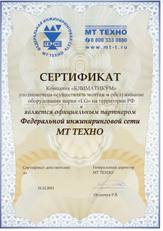 Сертификат на осуществление монтажа и обслуживания марки LG на территории РФ