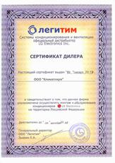 Сертификат дилера на осуществление монтажа и обслуживания марки LG на территории РФ